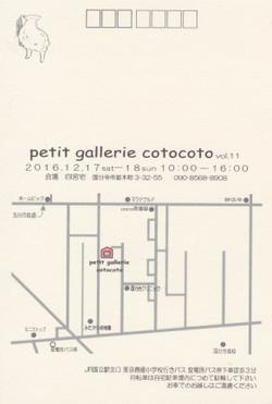 Cotocoto2016_2